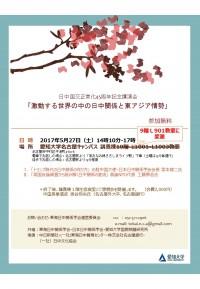 5月27日記念講演会A4(会場変更)