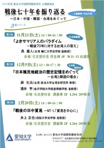 2015国研講演会チラシ
