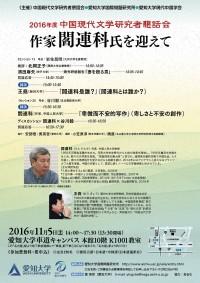 2016中国現代文学研究会2