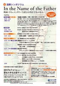 台湾シンポ_2017_民主化の歩み