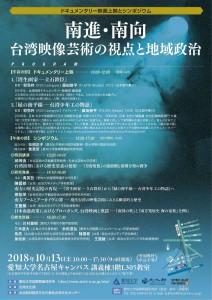 愛大国研_映画上映・シンポ_3