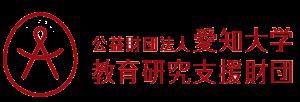 愛知教育研究支援財団(背景透明)