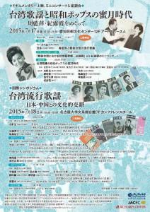 台湾歌謡_201507