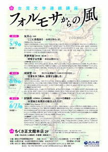 台湾文学連続講座_201505-06