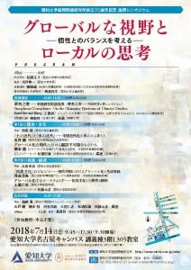 愛大国研70周年シンポ_修正版2