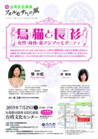 台湾文化講演「烏猫と長衫」201507