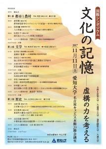 【修正】20171111シンポ_文化の記憶_web