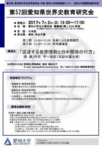 20170701世界史教育研究会
