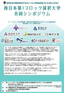 西日本第1ブロック共同シンポジウム(表面)