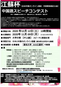2020年度江蘇杯中国語スピーチコンテスト