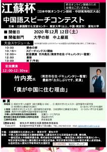 【締切】2020江蘇杯(写真・テーマあり)
