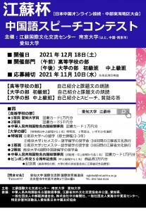 2021江蘇杯中国語スピーチコンテスト