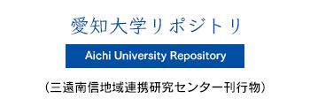愛知大学リポジトリ