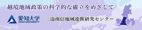 愛知⼤学 三遠南信地域連携研究センター