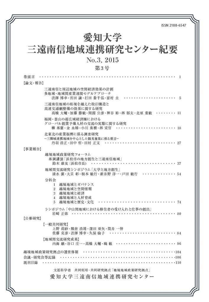 愛知大学_紀要3号_表紙