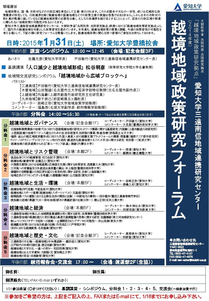 フォーラム案内PDF
