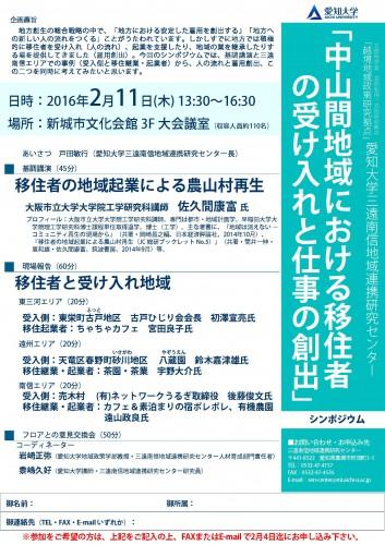 02_02_2人財シンポ2016_ポスター_web