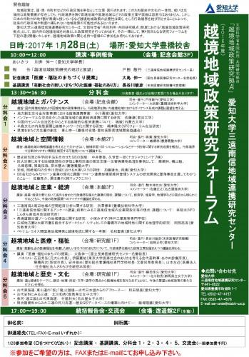 フォーラムちらし_20170128(修正)