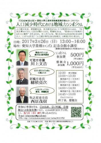 ChiikiryokuSympo170326