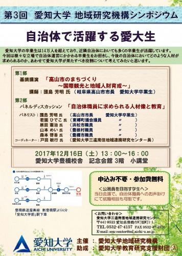 2017案内(講演タイトル追加)_1213