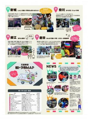 三遠南信軽トラ市MAP(表)
